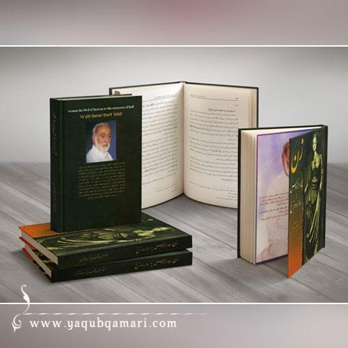 کتاب زن طائر فردوس یا ساحر دوزخ