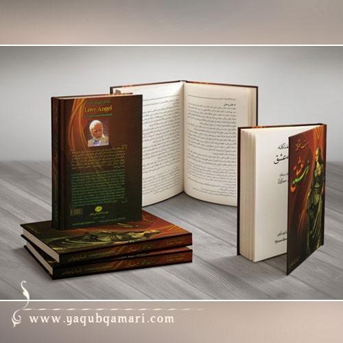 کتاب مراتب هفتگانه فرشته عشق